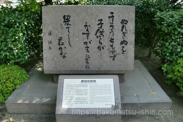 西南戦争西郷隆盛が眠る南洲墓地の勝海舟歌碑