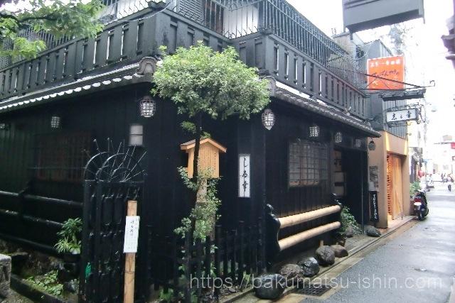 京都志る幸古高俊太郎邸跡