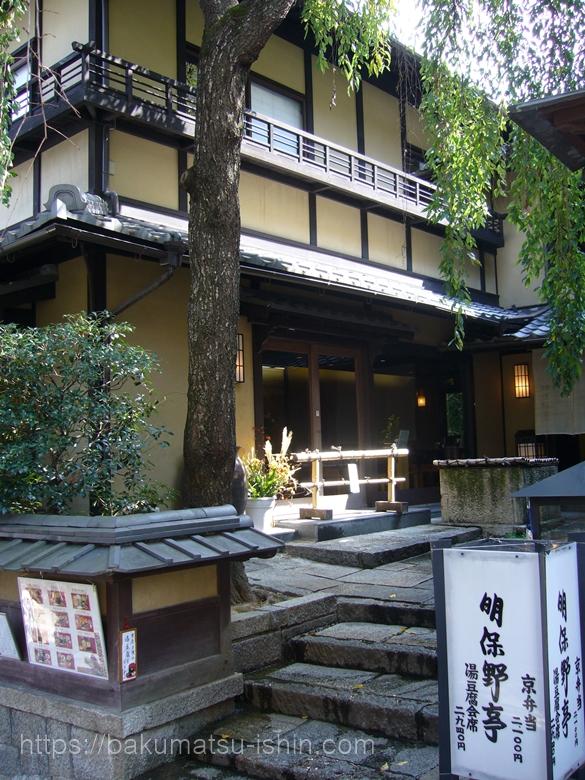 京都三年坂明保野亭坂本龍馬の定宿