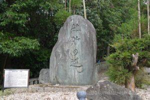 霊山護国神社維新の道