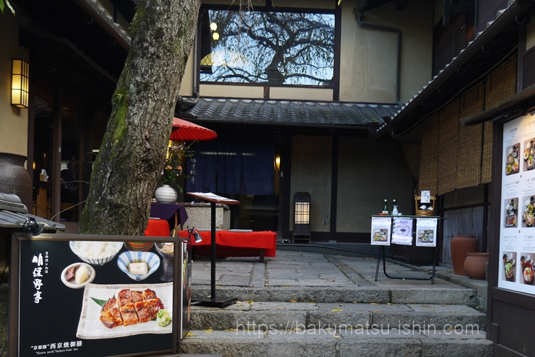 京都三年坂坂本龍馬の定宿明保野亭
