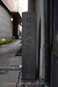 京都料亭幾松桂小五郎幾松寓居跡