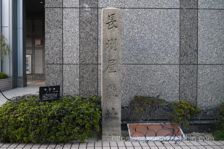 長州藩邸跡にある京都ホテルオークラ