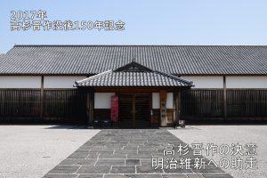 萩博物館高杉晋作特別展