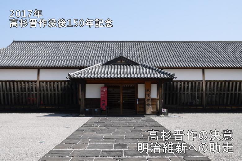 萩に高杉晋作没後150年記念特別展と新しく出来た明倫学舎を見に行ってきた