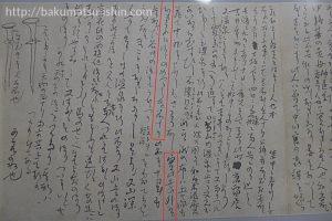 坂本龍馬とお龍の日本初の新婚旅行塩浸温泉レポート