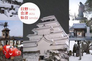 幕末史跡日野会津仙台