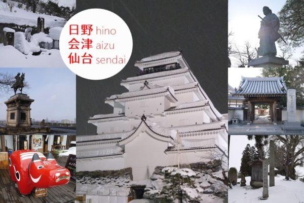 幕末旅レポ!日野・会津の新選組関係史跡や雪の鶴ヶ城、仙台青葉城に行った話