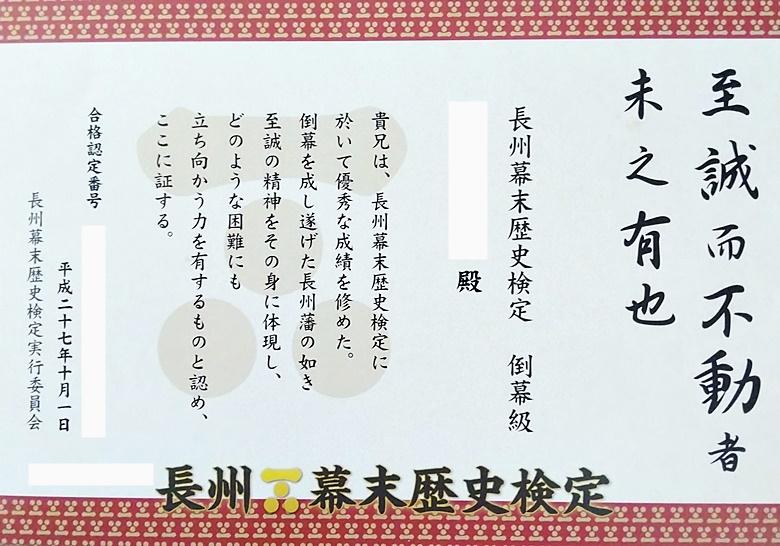 長州幕末歴史検定合格証