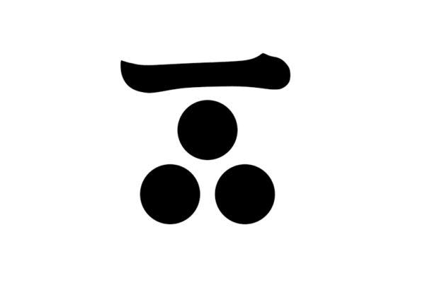 長州藩関係資料(二次資料)