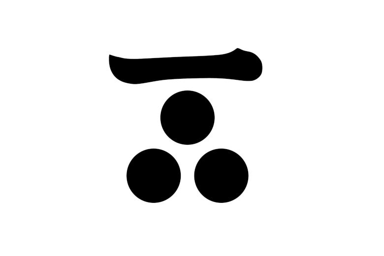 長州藩萩藩毛利家家紋一文字三ツ星